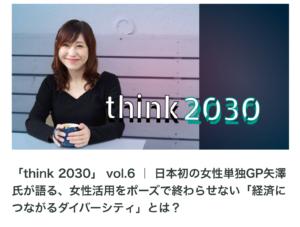 TOMORUBA think2030